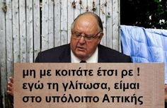#tatsopoulos Humor, Humour, Jokes, Funny Humor
