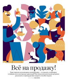 illustration / january-june 14 by iv orlov, via Behance