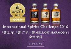 International Spirits Challenge 2016 「響21年」「響17年」「響MELLOW HARMONY」金賞受賞