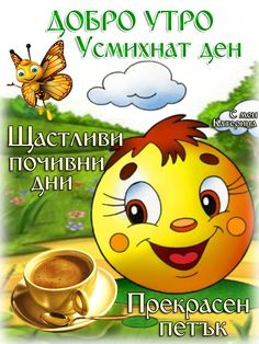 Morning Humor, Funny Morning, Emoticon, Tweety, Winnie The Pooh, Disney Characters, Fictional Characters, Clip Art, Smiley