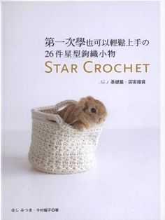 ao with <3 / Star crochet, Free book