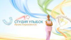✿ Врач-ортодонт Ирина Березовская. Моя история!