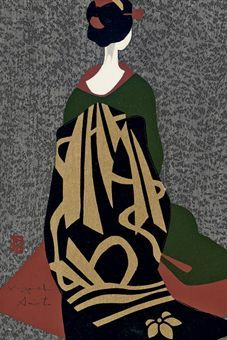 Saito Kiyoshi (1907-1997) Iwao Akiyama (b. 1921) #brushpainting #fineline #Ink and Wash Painting #Chinese Art #Japanese Art #Lady Painting