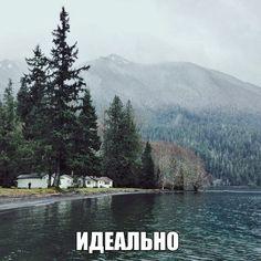 дом у озера в горах