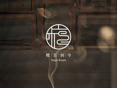 TGRJ-A Chinese style furniture compny. on Behance