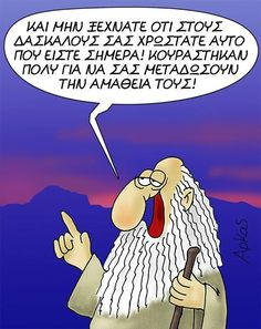Funny Greek, Mindfulness, Internet, Lol, Smile, Teaching, Sayings, Memes, Awesome