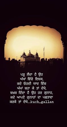 Sikh Quotes, Gurbani Quotes, Holy Quotes, True Quotes, Qoutes, Magical Quotes, Punjabi Love Quotes, Punjabi Poetry, Inspirational Quotes Pictures