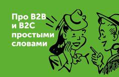 B2C— бизнес для бизнеса B2B (англ. «Business tobusiness», произносится «битуби»)— модель бизнеса, когда бизнес продает ...