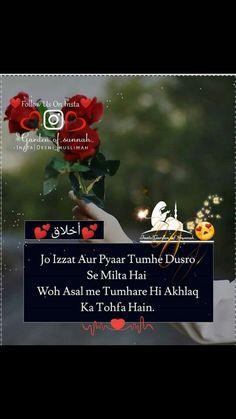 #Nilofark07 Urdu Quotes, Islamic Quotes, Life Quotes, Islamic Dua, Allah Islam, Islam Quran, Adorable Quotes, True Feelings Quotes, Girly Quotes