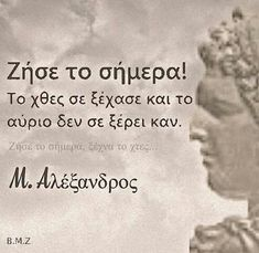I'm really okay and will be fine Greek Quotes, Wise Quotes, Famous Quotes, Book Quotes, Inspirational Quotes, Greek Phrases, Greek Words, Photo Quotes, Picture Quotes