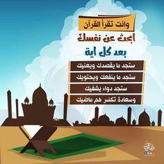 القرآن ، آية