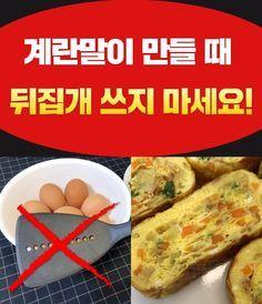 Korean Food, Helpful Hints, Eggs, Cooking, Breakfast, Ethnic Recipes, Kitchen, Morning Coffee, Useful Tips