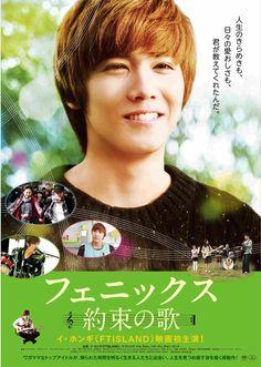 『フェニックス~約束の歌~』日本公開6月7日(金)