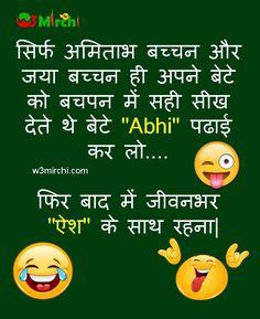 Funny Aishwarya Rai and Abhishek Bacchan Joke in HIndi