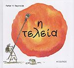 El punto·Peter H. Reynolds·Ed. Art Books For Kids, Childrens Books, I Love Books, My Books, Book Club Books, Book Art, Birthday Book, Teaching Time, Children's Literature