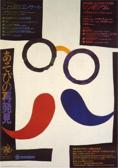 Japanese Poster Design: Mustache and glasses. Shin Matsunaga, ad for 'Inter Design' conference, early 80s