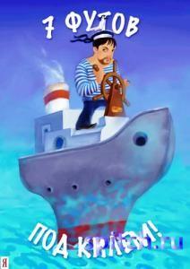 Картинки с 23 февраля для моряков