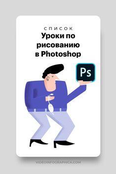 Web Design, Graphic Design, Educational Leadership, Article Design, Photoshop Illustrator, Study Motivation, Photoshop Tutorial, Presentation Design, Kids Education
