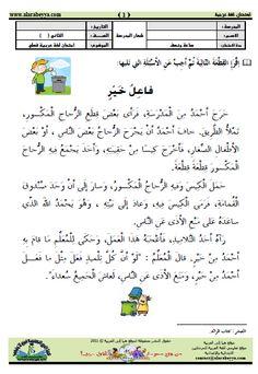 Arabic Alphabet Letters, Arabic Alphabet For Kids, Arabic Conversation, Spoken Arabic, Learn Arabic Online, Arabic Lessons, 1st Grade Worksheets, Kindergarten Learning, Arabic Language