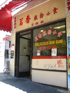 Delicious Dim Sum, Chinatown 752 Jackson St (between Ross Aly & Duncombe Aly) closed Weds 4 stars 7am