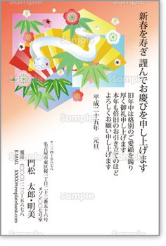 【白蛇と扇子】鮮やかな竹梅や扇と白蛇が描かれた年賀状です。華やかなデザインが新年のおめでたい雰囲気にぴったりです。  http://nenga.templatebank.com/business/shirohebi/item_white-snake-and-japanese-fan-business/