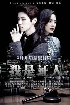 Upcoming film 'The Witness' has revealed its very creepy trailer featuring Luhan.'The Witness' is a Chinese remake of the Korean film 'Blind', a cri… Series Movies, Movies And Tv Shows, Kdrama Recommendation, J Pop Bands, Taiwan, Moorim School, My Love From Another Star, Chines Drama, Film Reels