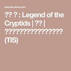 長野 剛 : Legend of the Cryptids | 作品 | 東京イラストレーターズソサエティ (TIS)