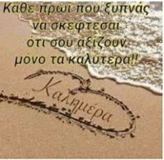Good Morning Greetings, Good Morning Quotes, Greek Quotes, Beautiful Images, Best Quotes, First Love, Thoughts, Sayings, Words