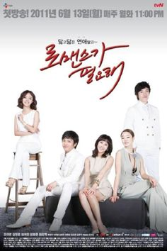 I Need Romance/In Need of Romance Korean drama...Loved it!