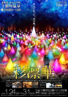 2015年彩凛華のポスターです。