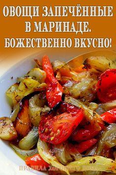 еда Roasted Vegetable Recipes, Veggie Recipes, Salad Recipes, Healthy Recipes, Veg Dishes, Vegetable Dishes, Easy Cooking, Cooking Recipes, Good Food