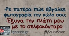 . Greek Memes, Funny Greek, Greek Quotes, Funny Picture Quotes, Funny Quotes, Just For Laughs, Lol, Best Quotes, Fails