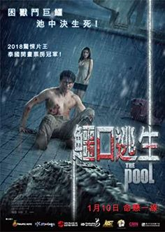 The Pool (2018) Pool Movie, 2018 Movies, Black And White, Canvas, Movie Posters, Shirt, Pools, Tela, Blanco Y Negro