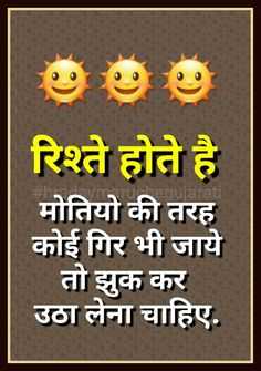 Hindi quote Love Me Quotes, Strong Quotes, Positive Quotes, Best Quotes, Quotable Quotes, True Quotes, Meaningful Quotes, Inspirational Quotes, India Quotes