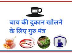 चाय की दुकान आज के समय छोटा बिजनेस नहीं है। अगर कुछ नए चमत्कारी टिप्स को जान लेंगे तो आपको कोई भी अमीर बनने से नहीं रोक सकता है. सबसे पहले आप अपनी सोच को बदलिए और बड़े ही ध्यान से आगे पढ़िए. हमारी Educational News, Chai