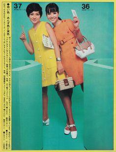 1969 japanese fashion magazine - Young Woman