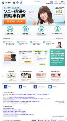 ソニー損保の公式サイト   自動車保険(任意保険)・医療保険  (via http://www.sonysonpo.co.jp/ )