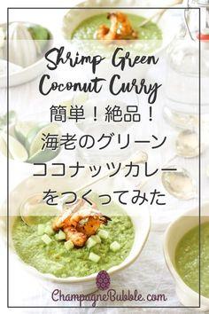 簡単!絶品!海老のグリーンココナッツカレーを作ってみた