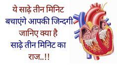 ये साढ़े तीन मिनिट बचाएंगे आपकी जिन्दगी जानिए साढ़े तीन मिनिट का राज secr... Interesting Facts In Hindi, Astrology Report, Almighty Allah, Allah Names, Home Remedies, Fun Facts, Heart, Funny Facts, Home Health Remedies