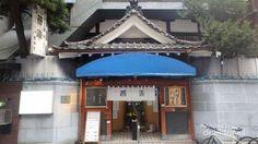 Telanjang Bareng di Onsen Tsubame Yu, Tokyo - http://tour.shop.pencarian-aman.com/2014/10/28/telanjang-bareng-di-onsen-tsubame-yu-tokyo/
