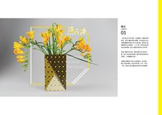 遇花緣:畢業製作 & 103年新一代設計展 on Behance