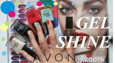 НОВИНКА!!! Gel Shine Лак для ногтей от AVON