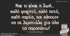 Funny Statuses, Greek Quotes, Favorite Quotes, Philosophy, Funny Quotes, Funny Pictures, Jokes, Smile, Mood