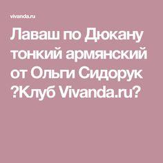 Лаваш по Дюкану тонкий армянский от Ольги Сидорук ⋆Клуб Vivanda.ru⋆