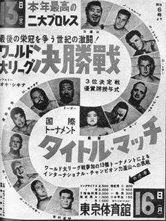 昭和プロレス懐古 その1063(ポスターに見る昭和プロレスその6) : 昭和プロレス懐古L Japanese Wrestling, Professional Wrestling, Vintage Japanese, History, Sports, Poster, Graphics, Future, Charts