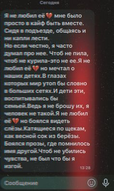 Teen Quotes, Book Quotes, Life Quotes, Smart Humor, Russian Quotes, Romantic Poems, Poems Beautiful, Text Pictures, True Love Quotes