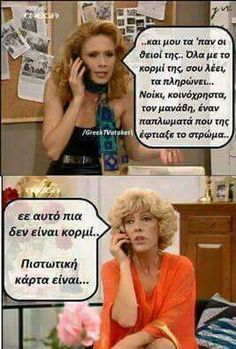 Funny Greek Quotes, Cute Quotes, Funny Quotes, Mega Series, Slogan, Comedy, Jokes, Lol, Entertaining