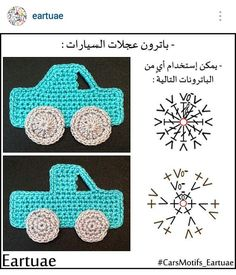 9 Cheerful Cool Ideas: Car Wheels Sketch Transportation Design old car wheels autos.Car Wheels Drawing Aston Martin old car wheels products.Old Car Wheels Diy. Crochet Car, Love Crochet, Crochet Flowers, Crochet Toys, Crochet Applique Patterns Free, Crochet Motif, Crochet Designs, Knitting Patterns, Crochet Appliques