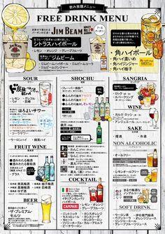 飲食店様専用:高品質な飲み放題メニューをお作りしております。ウェブサイトからお申し込みください。飲食店様の集客・売上アップにぜひご活用ください。当サイトでは、酒類・飲料の業務用販促ツールご提供、メニュー作成、グルメサイトの掲載などの各種キャンペーンを実施中です!