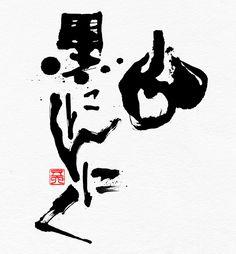 青森県産 黒にんにく ラベルデザイン 筆文字 labeldesign calligraphy